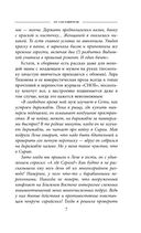 Маша минус Вася, или Новый матриархат — фото, картинка — 6