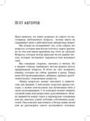 Книга вопросов — фото, картинка — 3