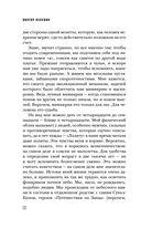 Священная книга оборотня — фото, картинка — 11