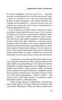 Священная книга оборотня — фото, картинка — 12