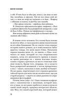 Священная книга оборотня — фото, картинка — 13