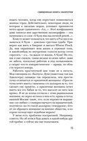 Священная книга оборотня — фото, картинка — 14