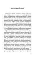 Священная книга оборотня — фото, картинка — 4
