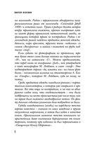 Священная книга оборотня — фото, картинка — 5