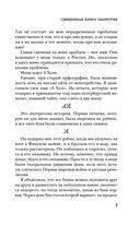 Священная книга оборотня — фото, картинка — 8