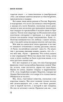 Священная книга оборотня — фото, картинка — 9