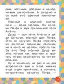 Приключения Пифа — фото, картинка — 5