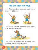 Приключения Пифа — фото, картинка — 10