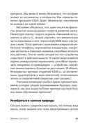 Физика будущего (м) — фото, картинка — 14