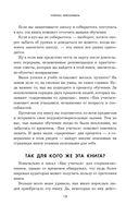 Как учиться на отлично? Уникальная методика Рона Фрая — фото, картинка — 11