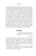 Как учиться на отлично? Уникальная методика Рона Фрая — фото, картинка — 6