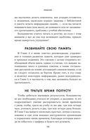 Как учиться на отлично? Уникальная методика Рона Фрая — фото, картинка — 8