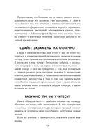 Как учиться на отлично? Уникальная методика Рона Фрая — фото, картинка — 10