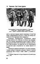 Советско-китайские войны. Пограничники против маоистов — фото, картинка — 11