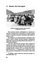 Советско-китайские войны. Пограничники против маоистов — фото, картинка — 13