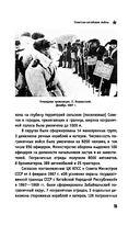 Советско-китайские войны. Пограничники против маоистов — фото, картинка — 14