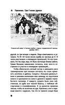 Советско-китайские войны. Пограничники против маоистов — фото, картинка — 9