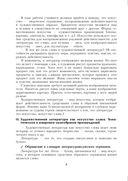 Планы-конспекты уроков. Русская литература. 5 класс (I полугодие) — фото, картинка — 4
