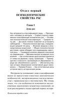 Психология народов и масс (м) — фото, картинка — 12