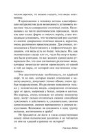 Психология народов и масс (м) — фото, картинка — 13