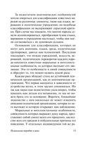 Психология народов и масс (м) — фото, картинка — 14