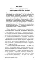 Психология народов и масс (м) — фото, картинка — 4