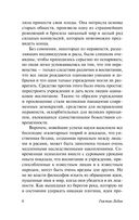 Психология народов и масс (м) — фото, картинка — 5
