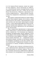 Психология народов и масс (м) — фото, картинка — 7