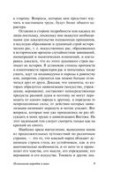 Психология народов и масс (м) — фото, картинка — 8