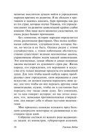 Психология народов и масс (м) — фото, картинка — 9