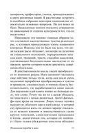 Психология народов и масс (м) — фото, картинка — 10