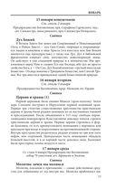 Православный календарь на 2018 год — фото, картинка — 15