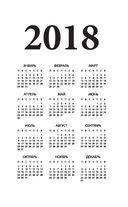 Православный календарь на 2018 год — фото, картинка — 3