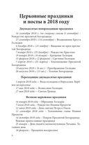 Православный календарь на 2018 год — фото, картинка — 4