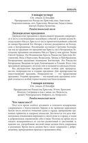 Православный календарь на 2018 год — фото, картинка — 9