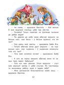 Казкi пра Бабу Ягу — фото, картинка — 8