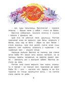 Казкi пра Бабу Ягу — фото, картинка — 4