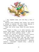 Казкi пра Бабу Ягу — фото, картинка — 6
