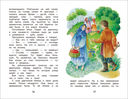 Дудочка и кувшинчик. Сказки русских писателей — фото, картинка — 2