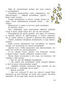 Джельсомино в Стране Лгунов — фото, картинка — 12