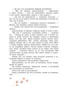 Джельсомино в Стране Лгунов — фото, картинка — 13