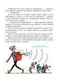 Джельсомино в Стране Лгунов — фото, картинка — 14