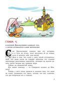 Джельсомино в Стране Лгунов — фото, картинка — 4