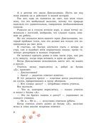 Джельсомино в Стране Лгунов — фото, картинка — 5