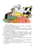Джельсомино в Стране Лгунов — фото, картинка — 6
