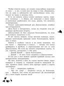 Джельсомино в Стране Лгунов — фото, картинка — 8