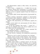 Джельсомино в Стране Лгунов — фото, картинка — 9