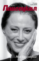 Майя Плисецкая. Азбука легенды — фото, картинка — 1
