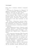 Майя Плисецкая. Азбука легенды — фото, картинка — 14