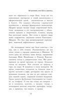 Майя Плисецкая. Азбука легенды — фото, картинка — 15